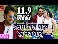 Khesari Lal क सबस स प शल ग न Bhojpuri Superhit Song 2018 mp3
