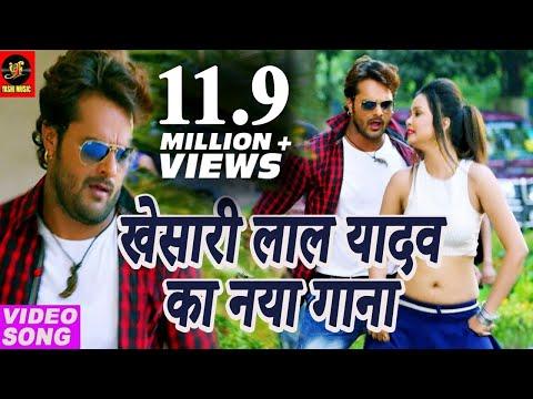 Xxx Mp4 Khesari Lal का सबसे स्पेशल गाना Bhojpuri Superhit Song 2018 3gp Sex
