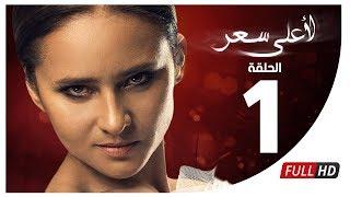 مسلسل لأعلى سعر HD - الحلقة الأولى | Le Aa