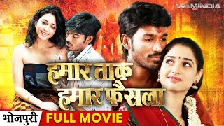 हमार ताकत हमार फैसला | Hamaar Taqat Hamar Faisla - Cinema Bhojpuri Movies Full 2015 | Dhanush,