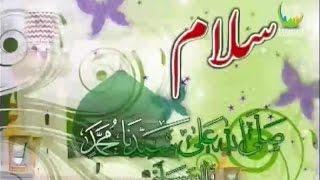 Hafiz Abu Bakar I Salam Us Pe I Soulful Salam I Hafiz Ab Bakar Naat, Best Kalam