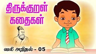 வலியறிதல் (Valiyarithal) 05 | திருக்குறள் கதைகள் (Thirukkural Kathaigal) தமிழ் Stories For Kids