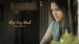 Khuje Firey Akash | Newaz Mahtab | Official Audio