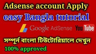how to create a adsense account bangla tutorial  ǀ  With Approved | Adsense tutorial  |  (part-7)