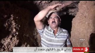 Iran Historical Kariz water plants, Farouq village روستاي فاروق كاريز تاريخي ايران