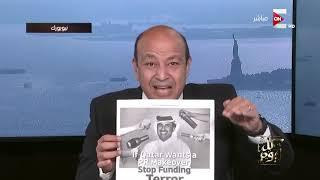 كل يوم - عمرو أديب من نيويورك: قطر الان في أضعف حالاتها وتعامل الإعلام الأمريكي معها خير دليل