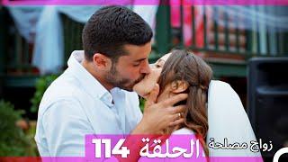 Zawaj Maslaha - الحلقة 114 زواج مصلحة