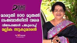 Mallika Sukumaran talks about her Vehicles | From Maruti 800 to Lamborgini | Dream Drive