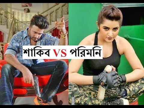 শাকিব খান ও পরিমনির মুখোমুখি লড়াই   |  Shakib Khan VS Porimoni  Bangla Movie 2016