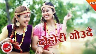 New Nepali Lok Dohori 2074   Dohori Gaudai - Mohan Ghimire & Shanta Karki   Ft.Rivan Rai/Sabitra/BM