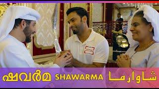 Shawarma - Malayalam Block buster Short Film | 2018 with Arabic & English Subtitles