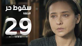 مسلسل سقوط حر - الحلقة 29 ( التاسعة والعشرون ) - بطولة نيللي كريم - Sokoot Hor Series Episode 29