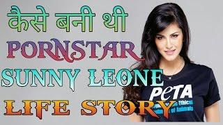 Sunny Leone kaise bani  thi Pornstar | sunny Leone Life Story
