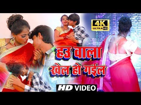 Xxx Mp4 HD VIDEO SONG New Bhojpuri Hot Sexy Video 2019 हउ वाला खेल हो गईल Krishna Zakhmi Anshu Bala 3gp Sex