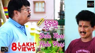 Dela Nari Hela Pari | Scene | Bye Bye Dubai | Odia Movie | Papu Pam Pam
