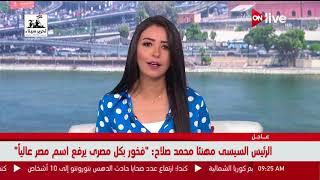 صباح ON - أبرز مانشيتات الصحافة الصادرة صباح اليوم - الثلاثاء 24 أبريل 2018