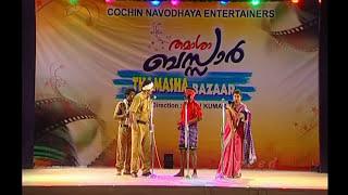 thamasha bazaal comedy Program | Super Malayalam Comedy Skit | Malayalam Super comedy Stage show