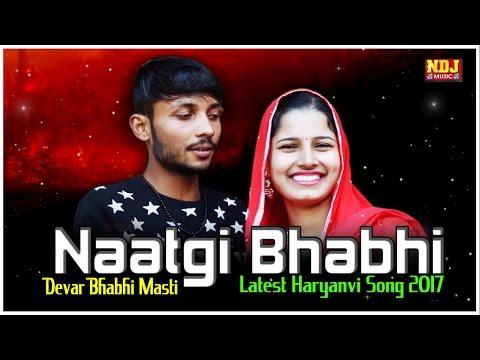 Latest Haryanvi Song 2017 - Naatgi Bhabhi - नाटगी भाभी - Devar Bhabhi Masti -  NDJ Music