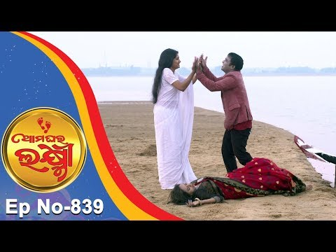 Xxx Mp4 Ama Ghara Laxmi Full Ep 839 12th Jan 2019 Odia Serial – TarangTV 3gp Sex