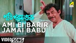 Aami A Barir Jamai Babu - MD. Aziz - Pati Param Guru
