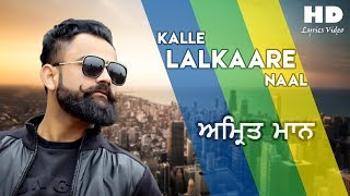 KALLE LALKAARE NAAL | AMRIT MAAN | New Song Lyrics | Latest Punjabi Songs 2017 | HD