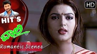 Chichi Sudeep's Romantic Scenes   Vaali Kannada Movie   Kannada Super Scenes