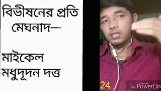 HSC Bangla 1st paper  Bivisoner proti meghnadh