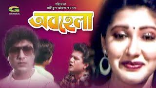 Obohela | Full Movie | Rojina | Mahmud Koli | Rani | Jinat | Joni