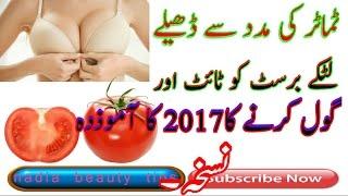 Breast Size Barhane ka Desi Nuskha in Urdu   Pistan ko Bara Karne ka tarika by nadia beauty tips you
