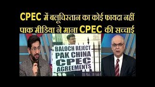 Bluchistan is not getting anything from CPEC.mp4