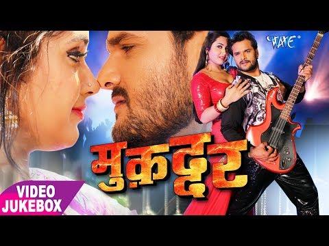 Xxx Mp4 Khesari Lal Kajal Raghwani का सबसे हिट गाना Muqaddar Video Jukebox Bhojpuri Hit Songs 2017 3gp Sex