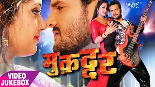 Khesari Lal, Kajal Raghwani का सबसे हिट गाना - Muqaddar - Video Jukebox - Bhojpuri Hit Songs 2017