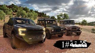 كشته#1 قطع سيول ربع ورنج روفر ورابتر 2016  فورزا هورايزن 3 مع العيال | Forza Horizon 3