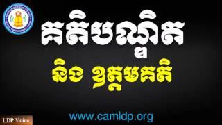 Khem Veasna 2015 Brilliance and ideals - គតិបណ្ឌិត និង ឧត្តមគតិ - LDP 2015 -  LDP Voice