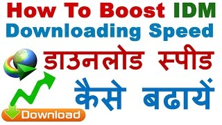 How to Increase IDM Downloading Speed (Boost Internet Download Manager Speed)