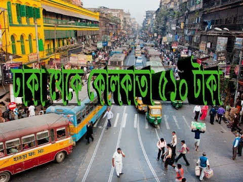 Xxx Mp4 Dhaka To Kolkata 510 Tk Dhaka To Kolkata City Tour Hd Petrapole Benapole Border INDIA–BANGLADESH 3gp Sex