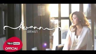 ไม่ห่างแต่ไม่เห็น (invisible) : Kwann Sirikwan ขวัญ ศิริขวัญ | Teaser MV