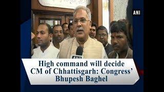 High command will decide CM of Chhattisgarh: Congress' Bhupesh Baghel - #Chhattisgarh News