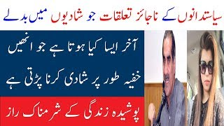 Secret Marriages of Pakistani Politicians | Siasatdano ki Khufia Shadian | Spotlight