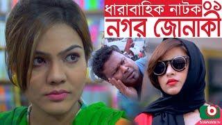 Bangla funny Natok | Nagar Jonaki | EP - 01 | Raisul Islam Asad, Wahida Mollick Jolly, Jenny