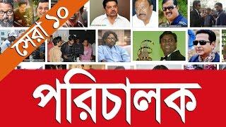 Top Ten Film Director In Bangladesh 2017  