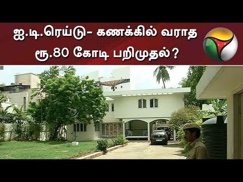 Xxx Mp4 Rs 80 Crore Unaccounted Money Seized During IT Raid In Chennai ITRaid 3gp Sex