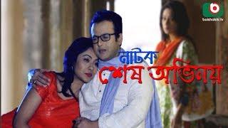 Bangla Romantic Natok | Sesh Ovinoy | Riaz, Moutushi Biswas, Ramiz Raju, Ronak Pushpa