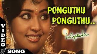 Sila Nerangalil - Ponguthu Ponguthu Song | Vincent Asokan, Navya Nair, Vineeth, Raghuvaran