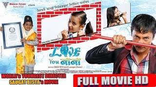 New Nepali Movie 2017-LOVE YOU BABA | लब यु बाबा - World's Youngest Director Saugat Bista