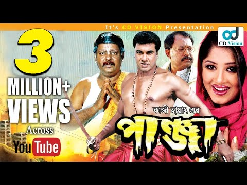 Panjha 2016 Full HD Bangla Movie Manna Moushumi Kaji Hayat Dipjol CD Vision