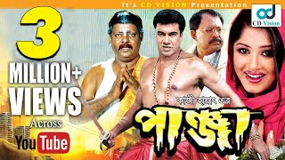 Panja | Manna | Moushumi | Kazi Hayat | Dipjol | New Bangla movie 2017 | CD Vision