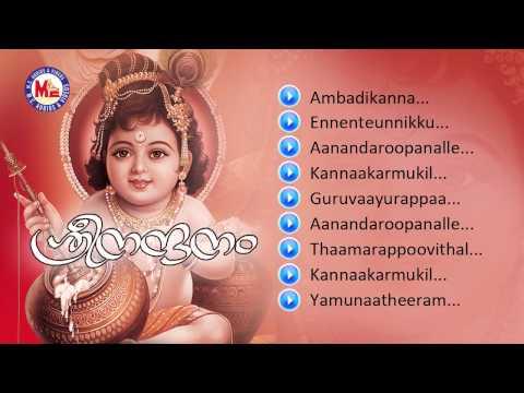 SREE NANDANAM | Hindu Devotional Album Malayalam |  Sree Krishna Audio Jukebox