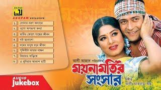 Moyna Motir Songshar-ময়না মতির সংসার   Audio Jukebox   Full Movie Songs