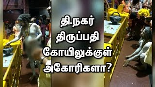 Full Video : Aghoris Worships at Lord Venkateshwara Temple in T.Nagar,Chennai